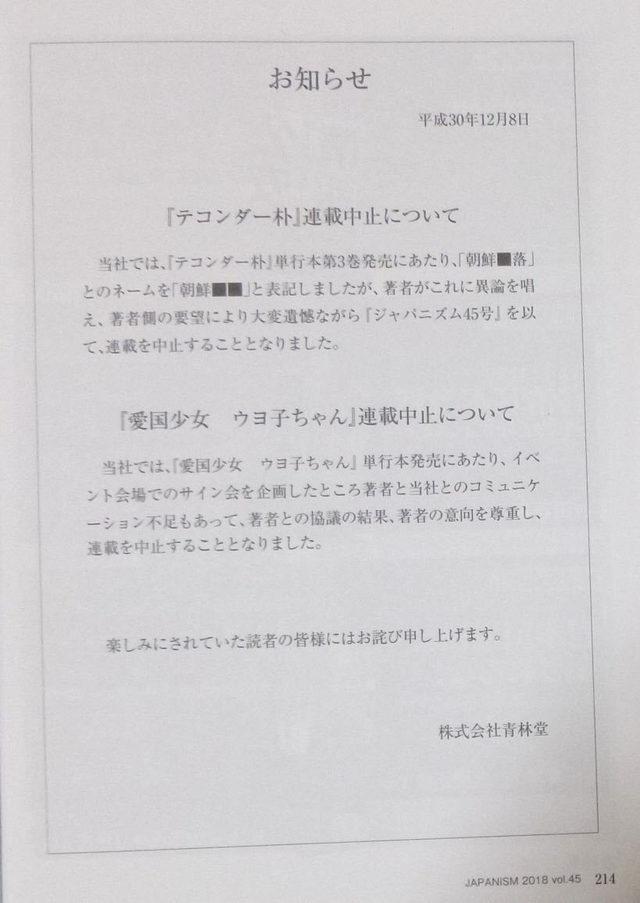 【悲報】テコンダー朴、打ち切りwwwwwwwww