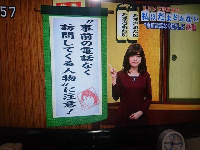 【画像】「事前の電話なく訪問してくる人物に注意!」NHKが渾身の自虐ギャグを披露