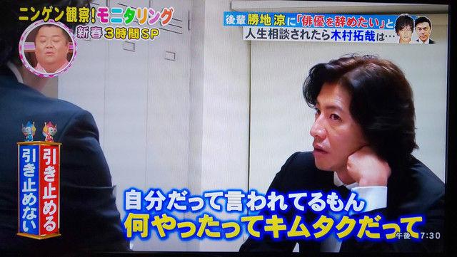 【悲報】木村拓哉さん、「何の役やってもキムタク」の声にめっちゃ傷ついていたwwwww