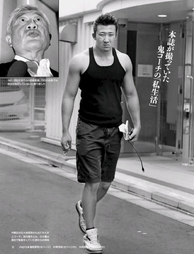 日大アメフト井上奨コーチの私服姿がヤバすぎると話題に(画像あり)