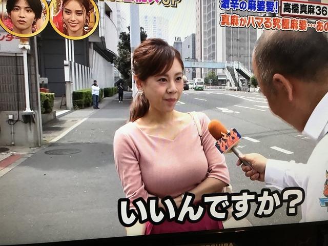 【緊急】日テレで胸が凄すぎる女