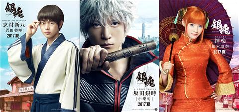 news_header_gintama_movie_gintoki_shinpachi_kagura