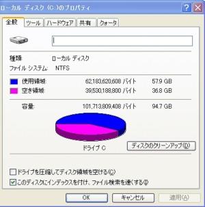 ローカルディスクのプロパティ-.jpg