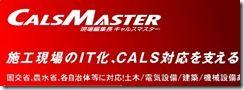 -CALSMASTER