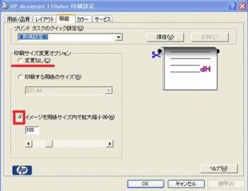 HP 110印刷設定 機能.jpg