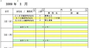 業務管理表.jpg