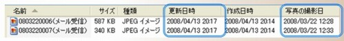 a写真日付.jpg