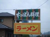 すっぽん料理.jpg