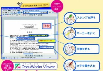 aDocuWorks1.jpg