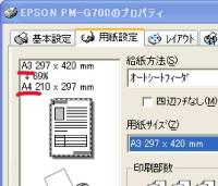 プリンターで縮小.jpg