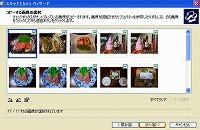 スキャナとカメラウィザード2.jpg