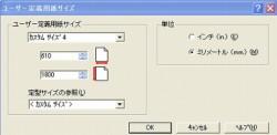 ユーザー用紙.jpg