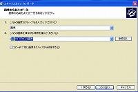 スキャナとカメラウィザード3.jpg