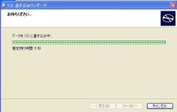CD書き込みウィザード(書き込み).jpg