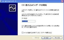 CD書き込みウィザード.jpg