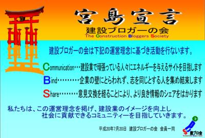 宮島宣言.png