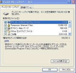 ディスクのクリーンアップ1-.jpg