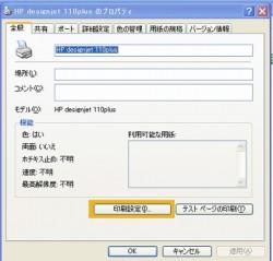 HP 110プロパティー.jpg