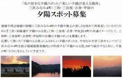 夕日スポット.jpg