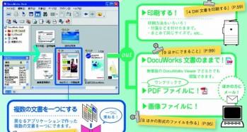 aDocuWorks2.jpg