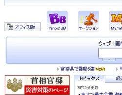 yahoo オフィスボタン.jpg