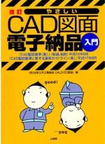 やさしいCAD図面電子納品入門.jpg