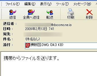 メール受信.jpg