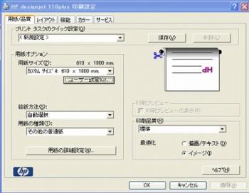 HP 110印刷設定.jpg