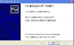 CD書き込みウィザード(完了).jpg