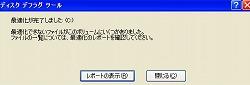 デフラグできないエラー.jpg