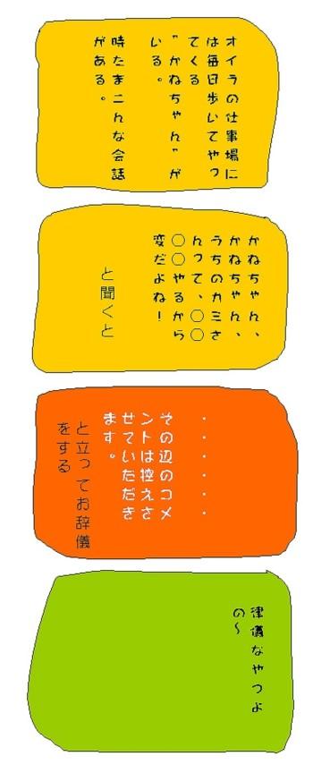 4コマ20080921-.jpg