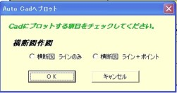 aプロットボタン.jpg