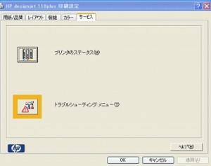 HP 110印刷設定 サービス.jpg
