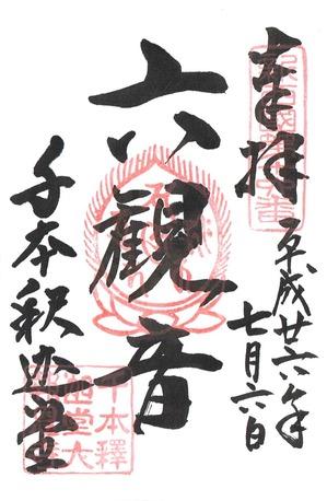 Scan0013 - コピー
