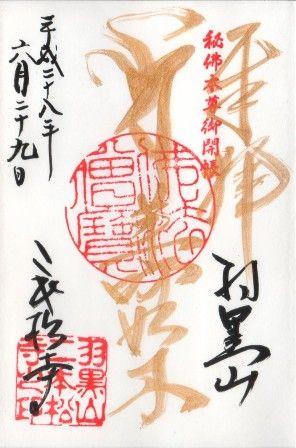 二本松寺(潮来市) : 御朱印まん(のんびりしたり結願いそいだり)