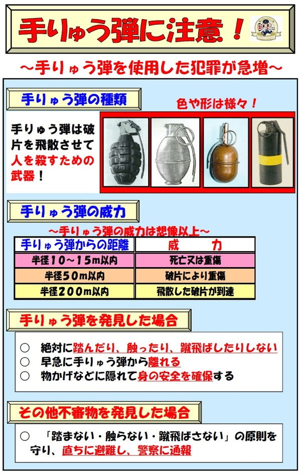 town20140519fukuoka_police