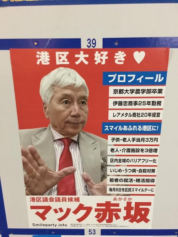 マック赤坂、当選…港区議会議員選