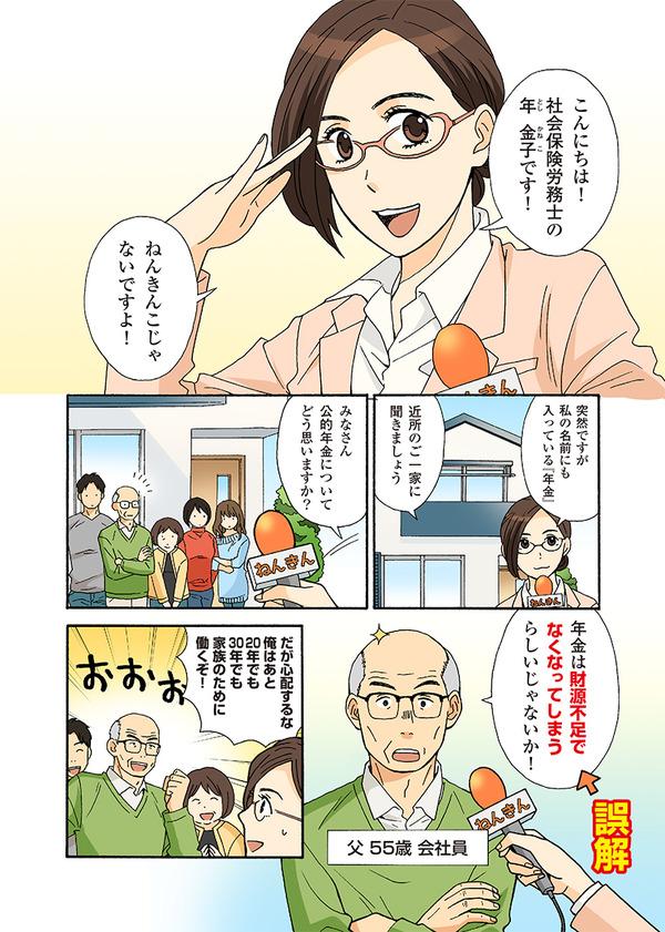 国民「年金って財源不足でその内なくなるんやろ?」厚生労働省「貴方達は誤解してます!」…漫画で解説