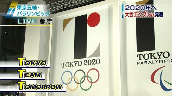 東京五輪のエンブレムが決定!  なにこれ・・・・