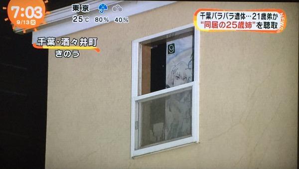 千葉県で姉(25)にバラバラにされた弟(21)、音ゲーオタだった