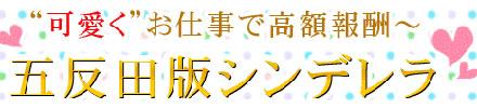 五反田シンデレラグループ