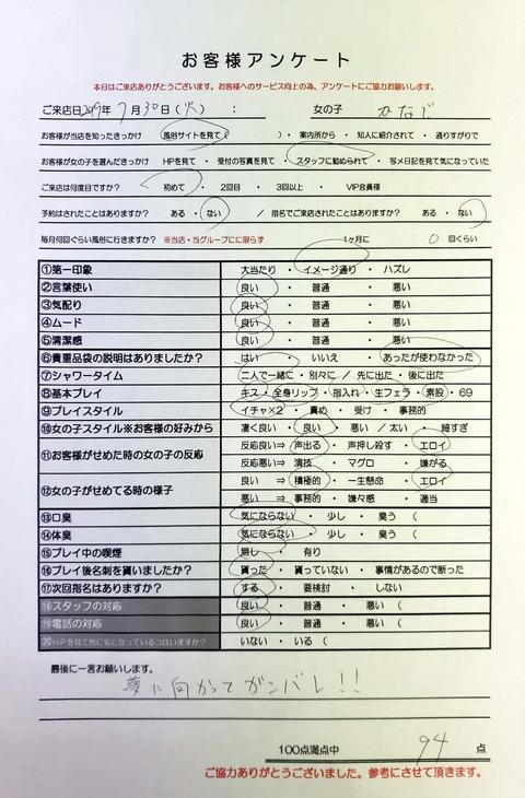 かなで (3)