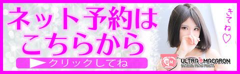 松島かなでネット予約バナー