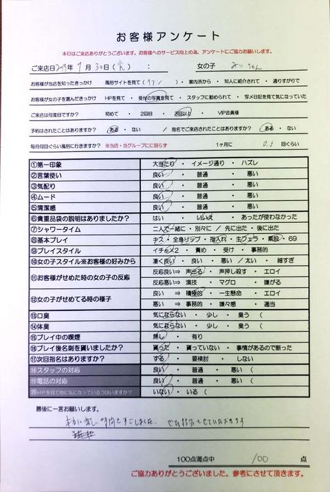 みい (4)