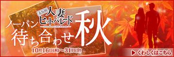 1409_akimachiawase_tsuma延長