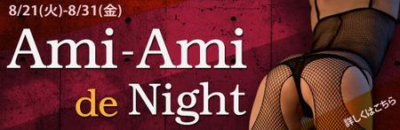 Ami-Ami de Night