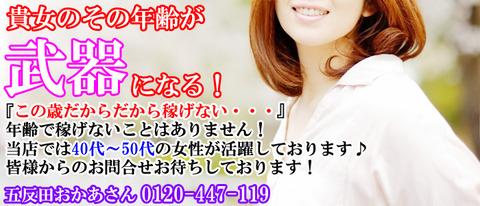 五反田おかあさん案1