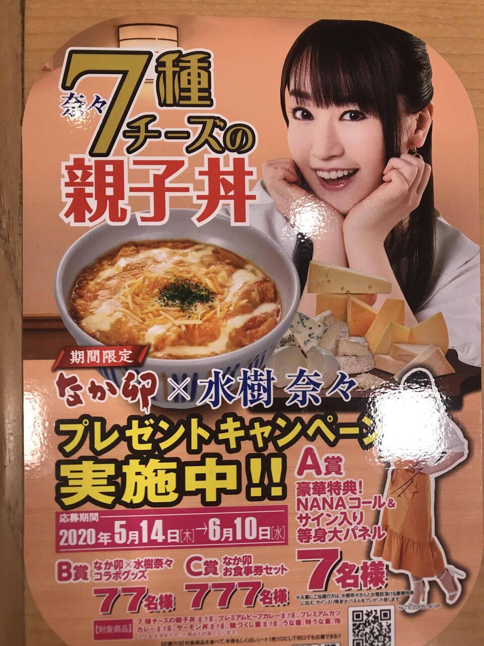 ワイらのなか卯さん、7種のチーズ親子丼を発売してしまうwww