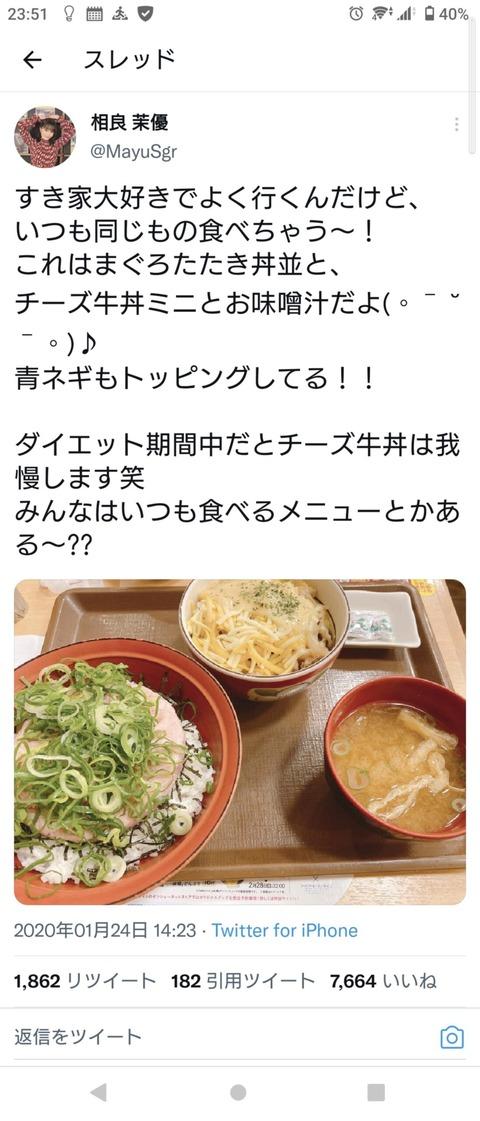 【画像】女性アイドル声優さんのお昼ごはんww
