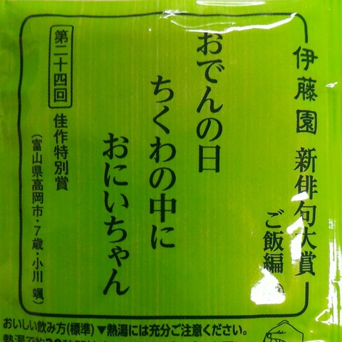 【画像】伊藤園の新俳句大賞、とんでもない俳句が採用されてしまうww